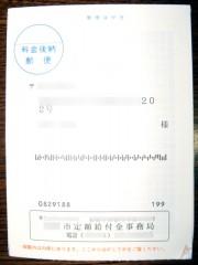 2009045210101